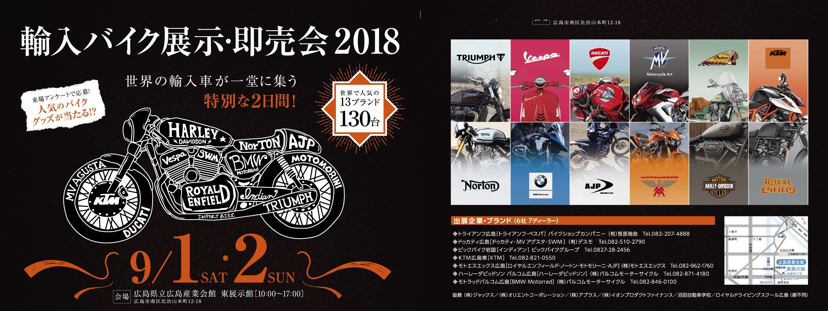 9月1日(土)-2日(日) 輸入バイク展示・即売会2018 (広島県立広島産業会館)